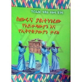 Siwuruna Yalitenegerew YeEthiopiayawiyan Ena YeAyhudawyan Tarik