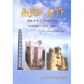 Heyaw Lisan (Geez-Amharic Dictionary)