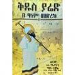 Kidus Yared Be'Alem Medrek