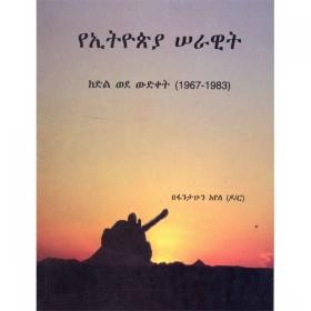 YeEthiopia Serawit (KeDil Wede Widiket 1967-1983)