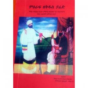 Me'raf Zekuds Yared (Misile Melke'a Yared,Mikinay,ZeHintsete,Bete Christian,Wezena, Hywet Kidus Yared)