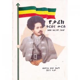 Yetarik Kirsina wirs (Abebe Aregay Ras)