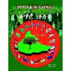 YeSatinael Gol Ethiopia (Kifil 2)