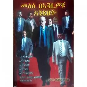 Meles BeAjabiwochu Anidebet
