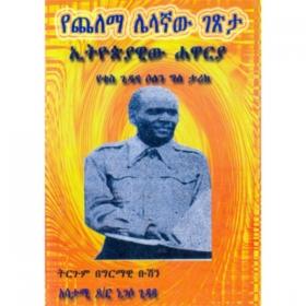 Ye'chelema lelagnawu getseta: Etiopiawiwe hawareya