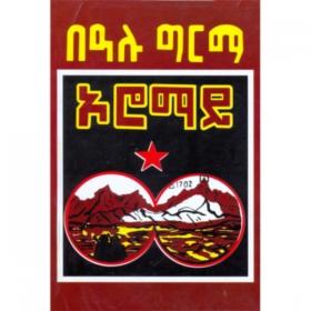 Oromai