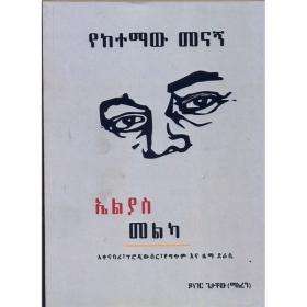 YeKetemaw Menagn, Elias Melka