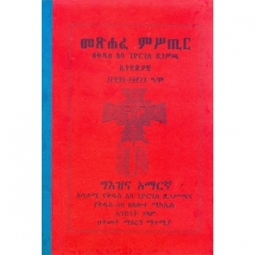 Metsihafe Misitir Zekidus Aba Giorgis Zegasicha Ethiopiayawi 1357-1417