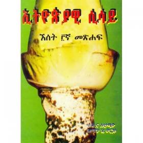 Ethiopiyawi sisay (A'set 3gna Metshaf)