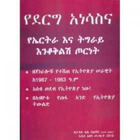 YeDerg Anesasina (yeErtirana Tigray Enikokilish torinet)