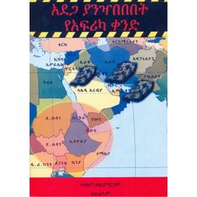 Adega Yanjabebebet YeAfrica Kend