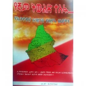 Yegna Tiwilid Tesfa... (YeEthiopia Andinetina YeWeyane Widiket)