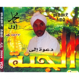 Mohammod Awol's New Dibe