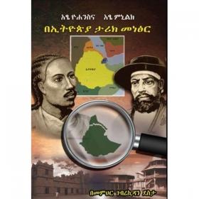 Atse Yohannesna Atse Minilk BeEthiopia Menetsir Tarik