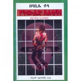 YeTiwilid Elkit (Key Shibir BeEthiopia)