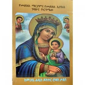 Melke'a Mariam Nibabuna Tirigumaew