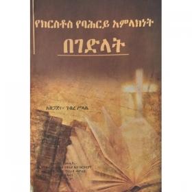 YeChristos YeBahiry Amilakinet Begedilat