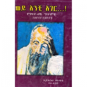 Wey Anchi Ager...!(YeGizate-Atsie Gitimoche)(1963-1967) Volume 1
