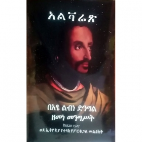 BeAtse Libine Dingil Zemene Mengist (1520-1527) Wede Ethiopia YeTelake Yeportugal Me'ekt