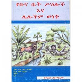 YeBuna Bet Si'loch Ena Lelochim Wegoch
