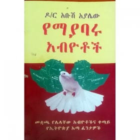 YeMayabaru Abyotoch