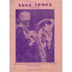 Aklile Haymanot ZeEthiopia