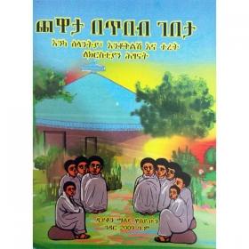 chewata Betibeb Gebeta