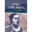Embita Antsar Wererti (Tarik Zemene Mewa\'el Hatsey Yohannes  4y Niguse Negest ZeEthiopia)
