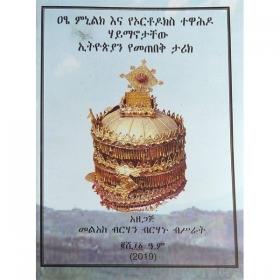 atse Minilik Ena yeOrthodcs Tewahedo Haymanotachew Ethiopian Yemetebek Tarik