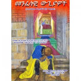 Menfesawi Wgiyawoch (Yediyabilos Wgiyawoch 2gna Metshaf)