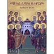 Metsihafe Sinodos ZeHawaryat (YeHawaryat Sinodos)