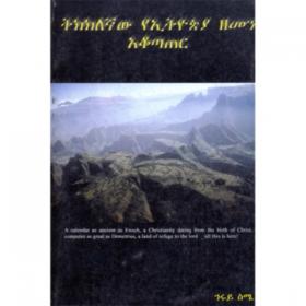 The original Ethiopian calendar