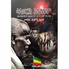 Salawers Alalifim (KeEthiopiawinetina KeIhapanet Gar Yetegemede Gile Tarik)