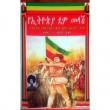 YeEthiopia Dem Melash (Yalitenegeru YeAba Kostir Belay Zeleke Ewnetegna Tarik 1902-1937)