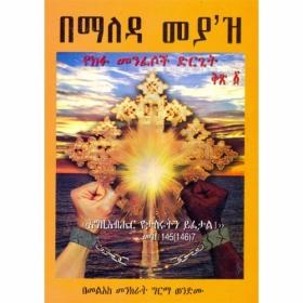 Bemaleda Meya'z (Yekifu Menfesoch Dirgit) Kits.1