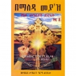 Bemaleda Meya\'z (Yekifu Menfesoch Dirgit) Kits.1