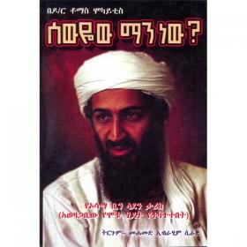 Osama Bin Laden - Biography