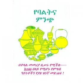 YeBaltina Minch(Bekelal Memeriya Liseru Ymichlu...Ke100 Belay Yemihonu Yemgb Aynetochin Yeyaze Znegna Metsaf !)
