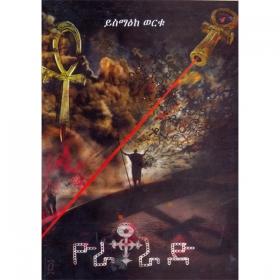 Mereb shop - Yoratorad (Dertogada 4): Yismake Worku: Books