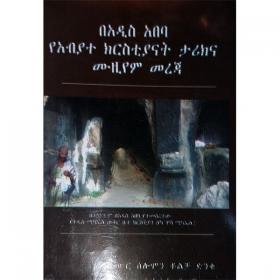 BeAddis Ababa YeAbyate Christiyanat Tarikna Museum Tarik