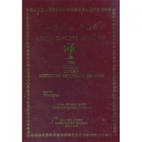 Metshafe Kidase (BeGe'ez Amarigna ena Englizegna) THE LITURGY OF ETHIOPIAN ORTHODOX CHURCH)