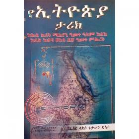 YeEthiopia Tarik KeLucy Arat Million Amete Alem Eske Addis Ababa Hulet Shih Amete Mihiret