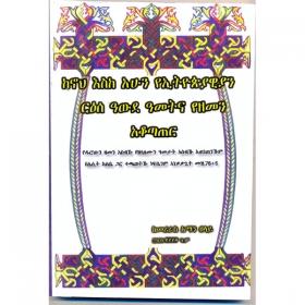 Kenoah Eske Ahun YeEthiopiyawiyan Re'ese Awedametina Yezemen Aqotater
