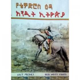 YeYewodros E'da Andit Ethiopia
