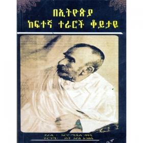 BeEthiopia Keftegna Teraroch Koyitaye