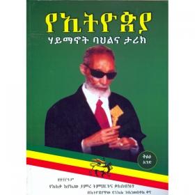 YeEthiopia Haymanot Bahilina Tarik (YeAlekaAyalew Tamiru Timihirtina Kalesibiket)
