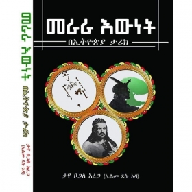 Merara Ewnet (BeEthiopia Tarik)