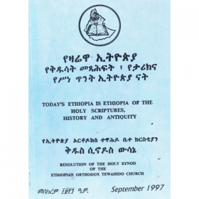 Today's Ethiopia is Ethiopia of the Holy Scriptures, History and Antiquity