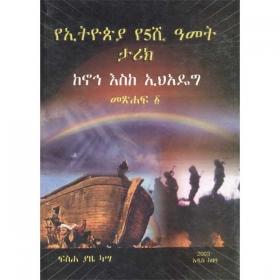 Mereb shop - YE Ethiopia Ye Amist Shi Tarik(Ke Noah Eske E