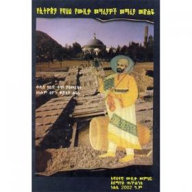 YeEthiopia Yebahil Yemusika Mesariyawoch Memariya Metshaf